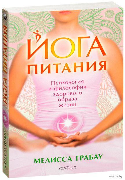 Йога питания. Психология и философия здорового образа жизни — фото, картинка