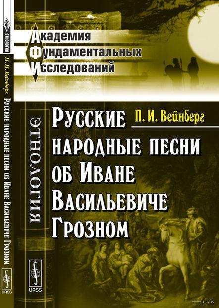 Русские народные песни об Иване Васильевиче Грозном — фото, картинка
