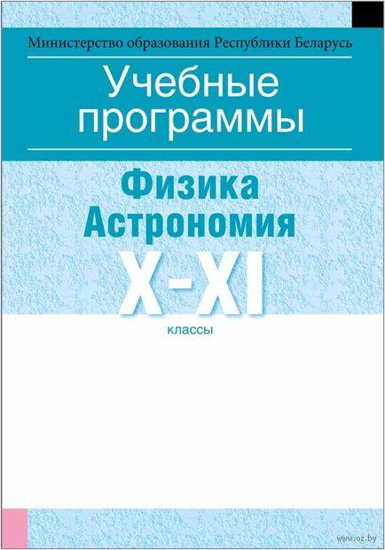 Учебные программы для учреждений общего среднего образования с русским языком обучения и воспитания. Физика. X-XI клаcсы (базовый уровень). Астрономия. XI клаcс (базовый уровень) — фото, картинка