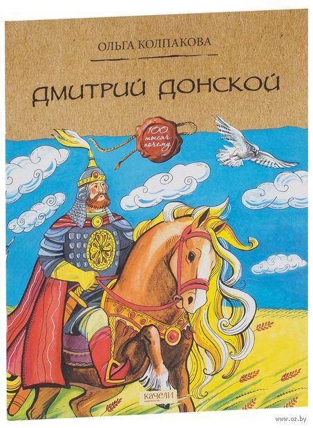 Дмитрий Донской — фото, картинка