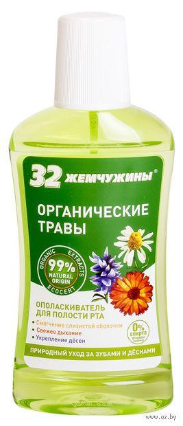 """Ополаскиватель для полости рта """"Органические травы"""" (250 мл) — фото, картинка"""