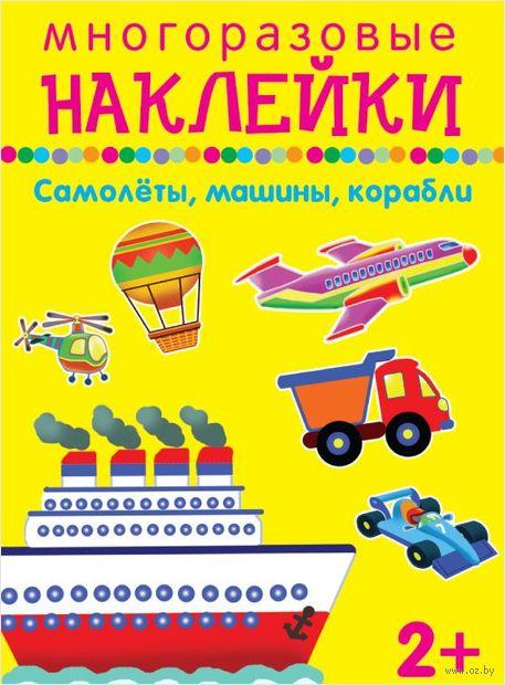 Самолёты, машины, корабли. Многоразовые наклейки — фото, картинка