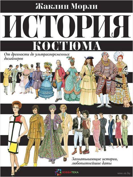 История костюма. От древности до ультрасовременных дизайнеров — фото, картинка