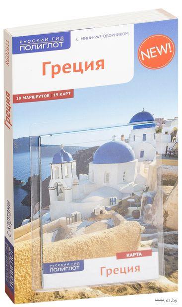 Греция. Путеводитель с мини-разговорником. Герхард Криспин, Клаудия Кристофель-Криспин