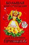 Большая книга рукоделий для маленьких принцесс. Елена Виноградова