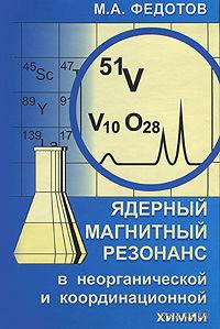 Ядерный магнитный резонанс в неорганической и координационной химии. Мартин Федотов