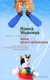 Жена моего любовника (м). Ирина Ульянина