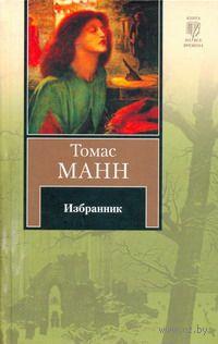 Избранник. Томас Манн