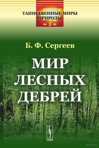 Мир лесных дебрей. Б. Сергеев