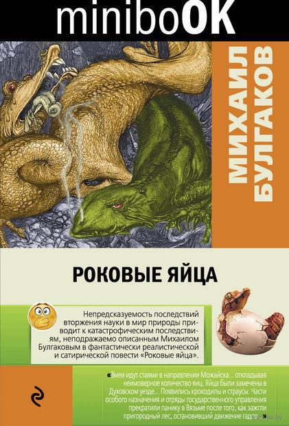 Роковые яйца (м). Михаил Булгаков