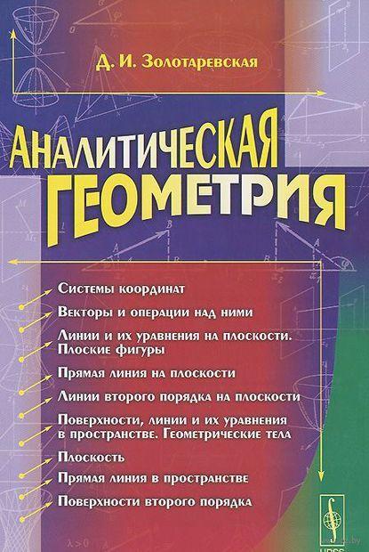 Аналитическая геометрия — фото, картинка