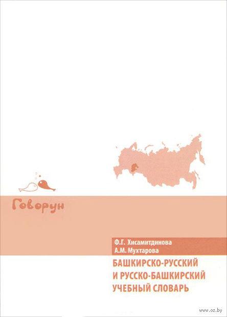 Башкирско-русский и русско-башкирский учебный словарь — фото, картинка
