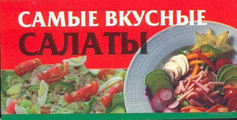 Самые вкусные салаты — фото, картинка