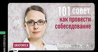 101 совет как провести собеседование. Екатерина Крупина