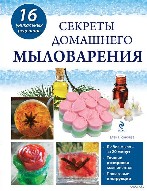 Секреты домашнего мыловарения. Елена Токарева