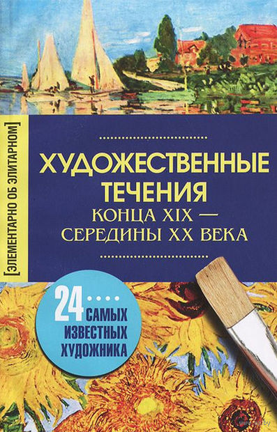 Художественные течения конца XIX-середины ХХ века. 24 самых известных художника. Ирина Мудрова