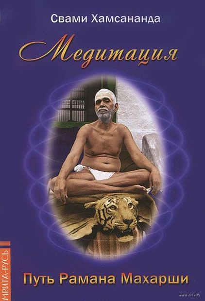 Медитация. Путь Рамана Махарши. Свами Хамсананда