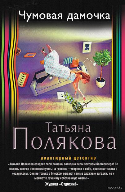 Чумовая дамочка (м). Татьяна Полякова