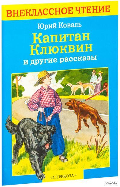Капитан Клюквин и другие рассказы. Юрий Коваль