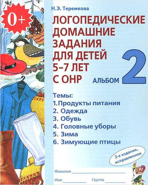 Логопедические домашние задания для детей 5-7 лет с ОНР. Альбом 2. Наталья Теремкова