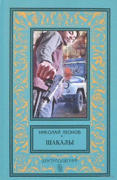 Шакалы. Николай Леонов