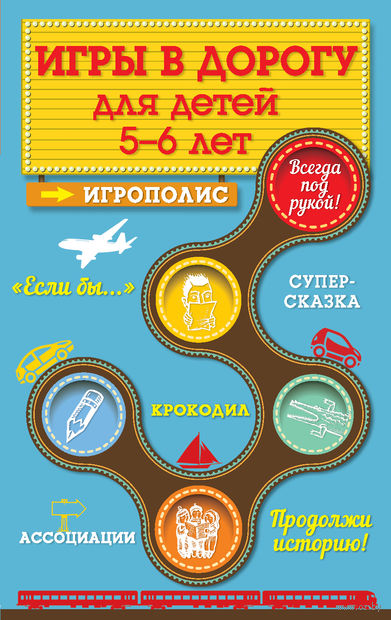 Игры в дорогу для детей 5-6 лет. И. Парфенова
