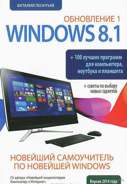 Новейший самоучитель Windows 8.1 Обновление 1 + 100 программ. Виталий Леонтьев