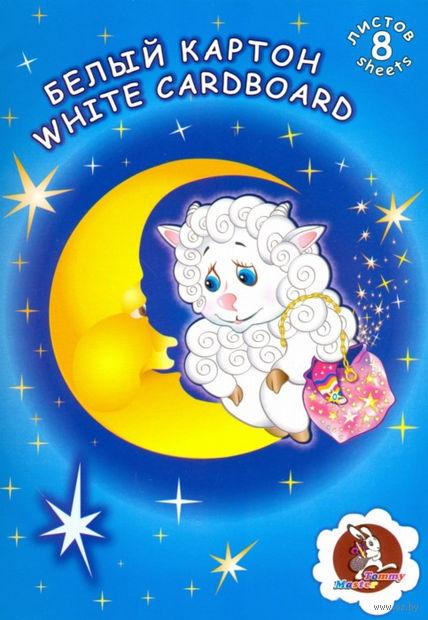 """Белый картон """"Барашек"""" (8 листов, А-4)"""