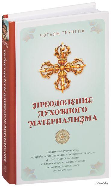 Преодоление духовного материализма. Чогьям Трунгпа