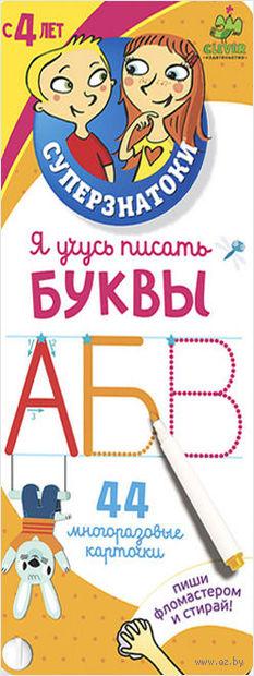 Я учусь писать буквы (набор из 18 карточек)