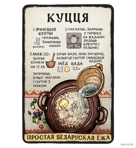 """Магнит сувенирный """"Простая Беларуская ежа. Куцця"""" (арт. 1614)"""