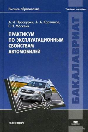Практикум по эксплуатационным свойствам автомобилей