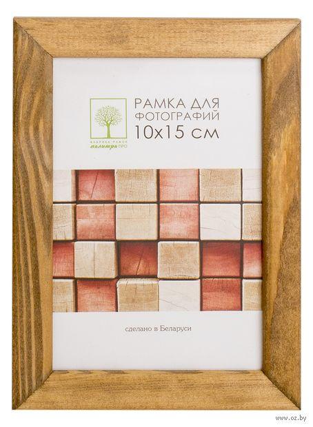 Рамка деревянная со стеклом (10х15 см, арт. Д18К/4265)