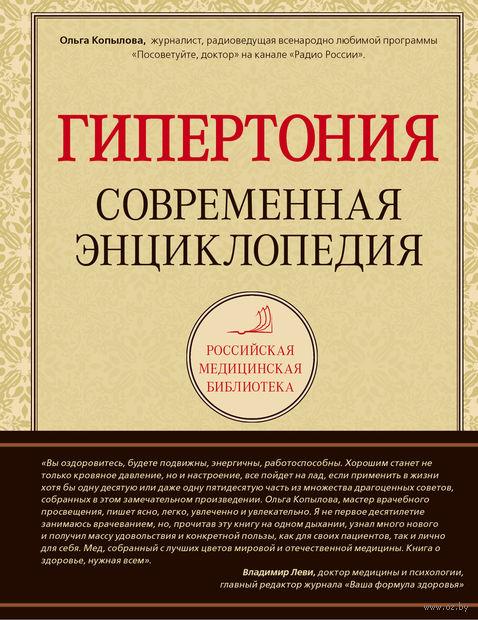 Гипертония. Современная энциклопедия. Ольга Копылова