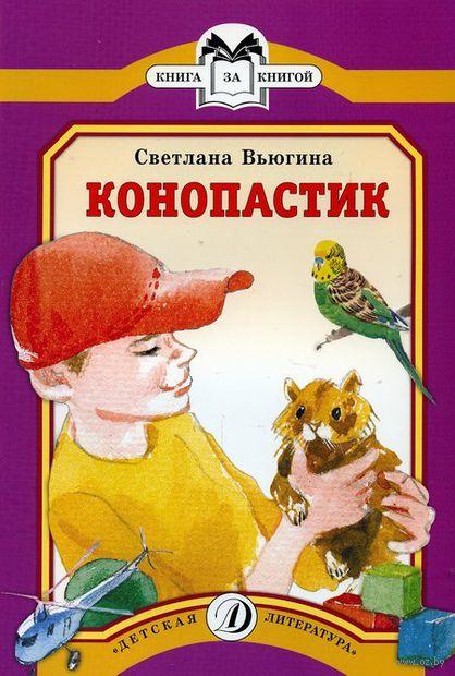 Конопастик. Светлана Вьюгина