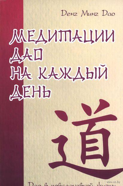 Медитации Дао на каждый день. Дао в повседневной жизни. Ден Мин Дао