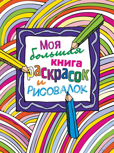 Моя большая книга раскрасок и рисовалок — фото, картинка