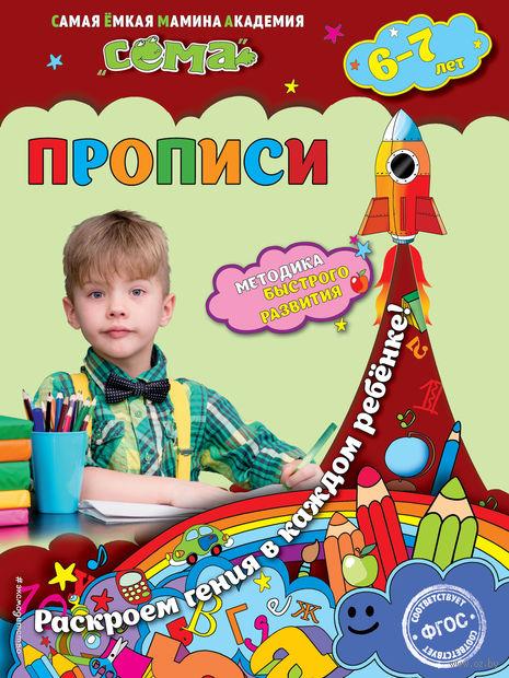 Прописи: для детей 6-7 лет. Марина Иванова, Светлана Липина