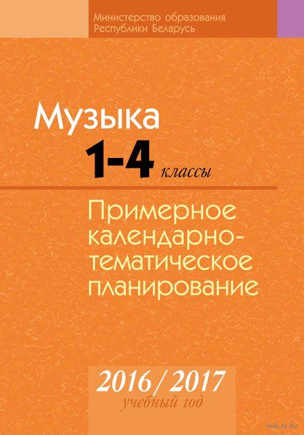 Музыка. 1–4 класс. Примерное календарно-тематическое планирование. 2016/2017 учебный год. В. Ковалив, Мария Горбунова