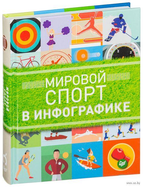 Мировой спорт в инфографике. Даниэль  Татарский