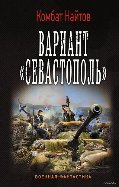 """Вариант """"Севастополь"""". Комбат Найтов"""