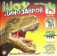 Шоу динозавров. Прикольный подарок. Роджер Харрис