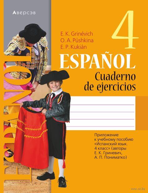 Испанский язык. 4 класс. Рабочая тетрадь — фото, картинка