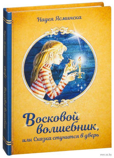 Восковой волшебник, или Сказка стучится в дверь — фото, картинка