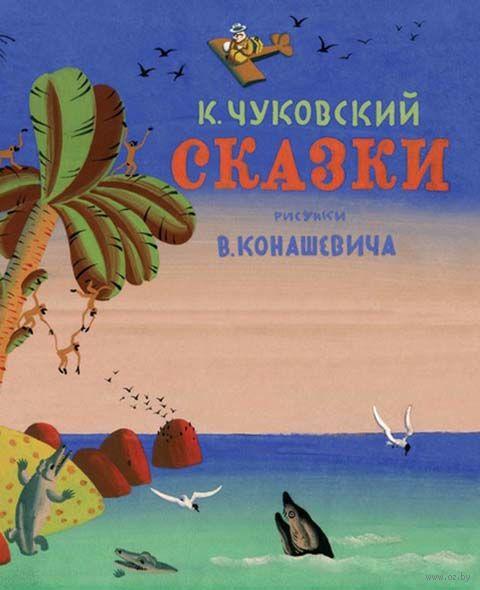 К. И. Чуковский. Сказки — фото, картинка
