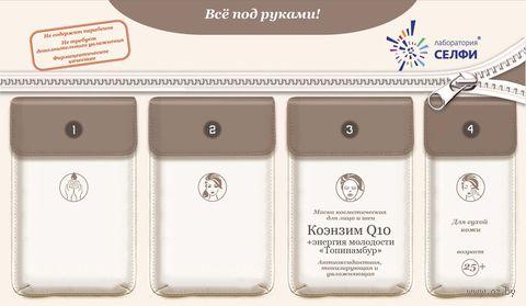 "Комплект для лица и шеи ""Коэнзим Q10 + Топинамбур"" — фото, картинка"