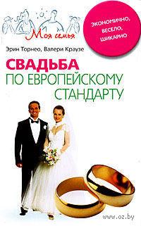 Свадьба по европейскому стандарту. Эрин Орнео, Валери Краузе