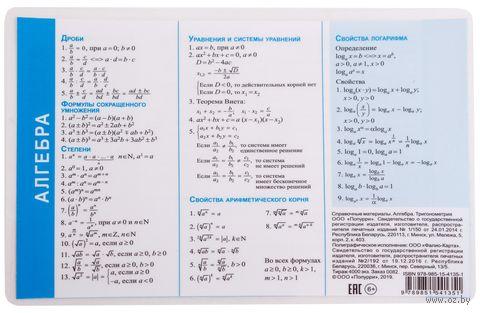 Справочные материалы. Алгебра. Тригонометрия — фото, картинка