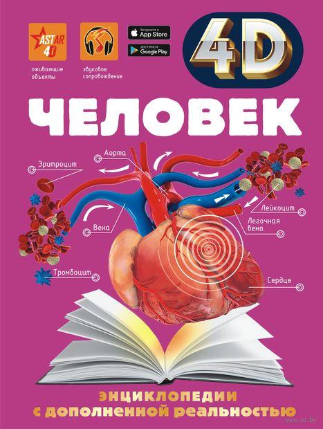 Человек. 4D энциклопедии с дополненной реальностью — фото, картинка