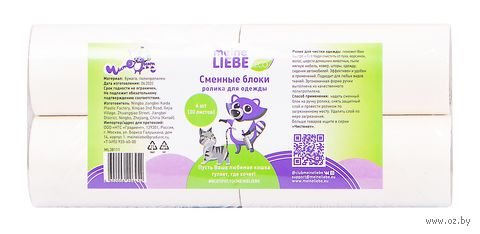 """Ролик для чистки одежды сменный """"Meine Liebe"""" (4 шт.) — фото, картинка"""